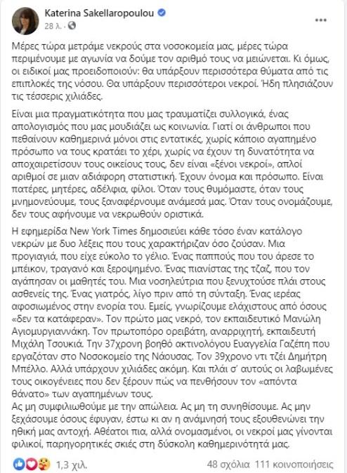 Κατερίνα Σακελλαροπούλου: Ας μη συμφιλιωθούμε με την απώλεια | Ελλάδα | Κατερίνα Σακελλαροπούλου | COVID-19 | Ελλάδα | Ορθοδοξία | online