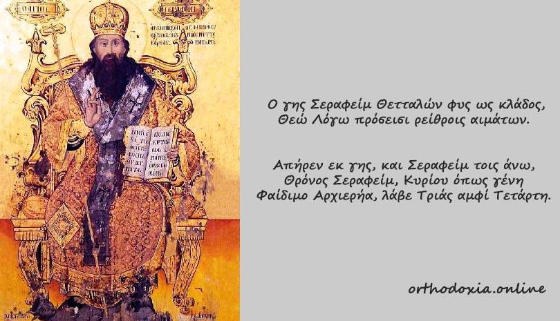 Σήμερα 4 Δεκεμβρίου γιορτάζει ο Άγιος Σεραφείμ ο Νέος Ιερομάρτυρας