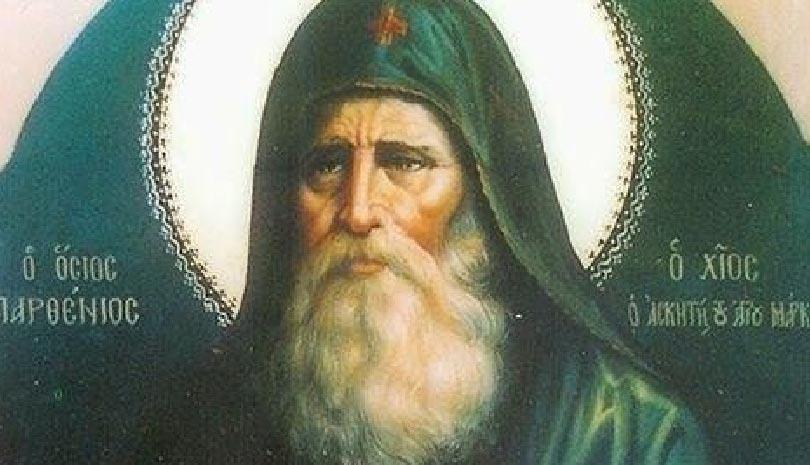 Σήμερα γιορτάζει ο άγιος Παρθένιος ο εν Χίω