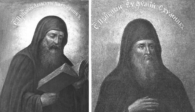 Ποιος γιορτάζει σήμερα Τετάρτη 20 Ιανουαρίου: Όσιοι Ευθύμιος ο Ησυχαστής και Λαυρέντιος ο Έγκλειστος.