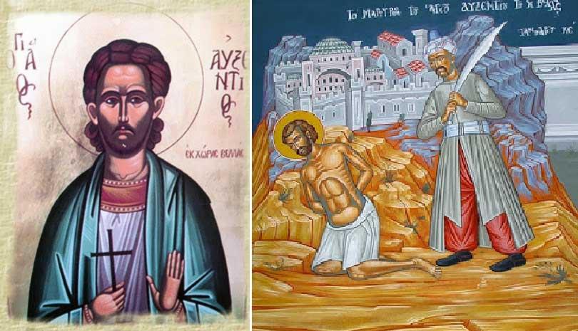 Ο Άγιος Αυξέντιος γεννήθηκε στην επαρχία Βελλάς των Ιωαννίνων το 1690 μ.Χ., από γονείς ευσεβείς.
