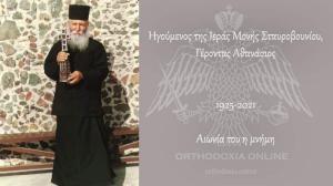 Εκοιμήθη ο γέροντας Αθανάσιος Σταυροβουνιώτης