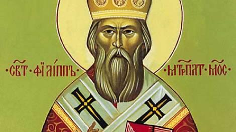 Εορτολόγιο 9 Ιανουαρίου Άγιος Φίλιππος Μητροπολίτης Μόσχας και πάσης Ρωσίας