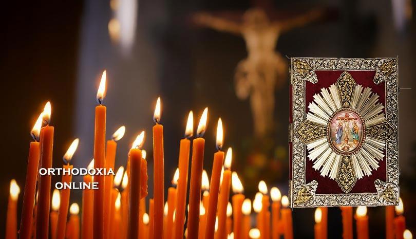 Ευαγγέλιο και Απόστολος 7 Μαρτίου