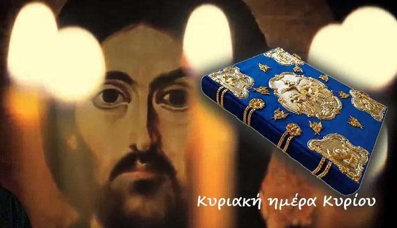 Ευαγγέλιο και Απόστολος Κυριακής 24 Ιανουαρίου 2021, Κυριακή ΙΔ Λουκά η Θεραπεία του τυφλού της Ιεριχούς, από σήμερα και με μετάφραση στα νέα Ελληνικά.
