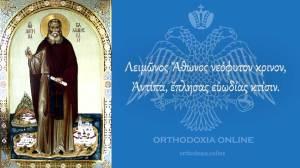 Άγιον Όρος: 10 Ιανουαρίου Όσιος Αντίπας ο Αθωνίτης