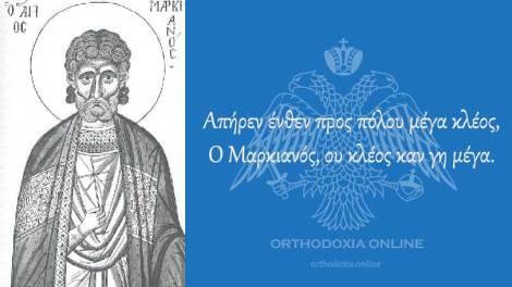 Ημερολόγιο - Ορθόδοξος Συναξαριστής 10 Ιανουαρίου