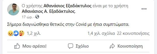 Θετικός στον κορωνοϊό ο Αθανάσιος Εξαδάχτυλος | orthodoxia.online | Αθανάσιος Εξαδάχτυλος | Αθανάσιος Εξαδάχτυλος | Ελλάδα | orthodoxia.online