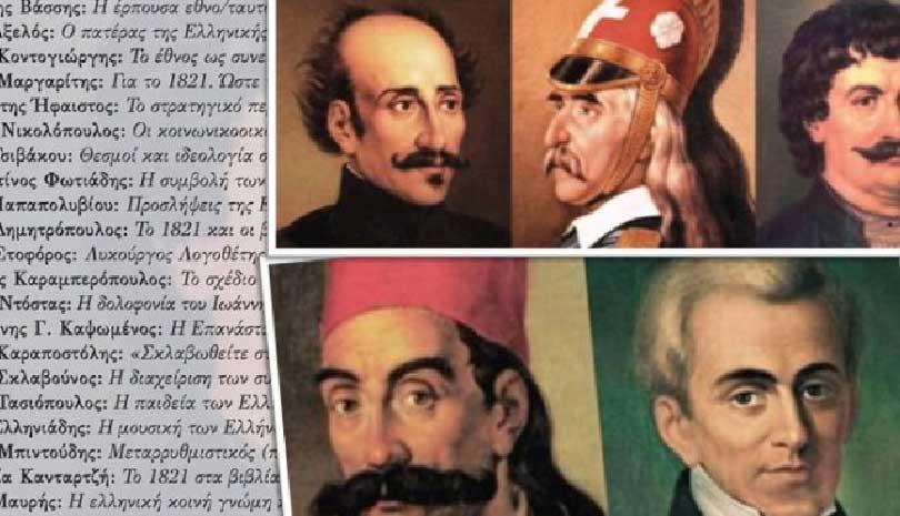 25 ιστορικοί φωτίζουν άγνωστες πτυχές του 1821