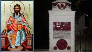 Εορτολόγιο 2021: Γιορτή σήμερα 25 Φεβρουαρίου Άγιος Ρηγίνος ο Ιερομάρτυρας επίσκοπος Σκοπέλου