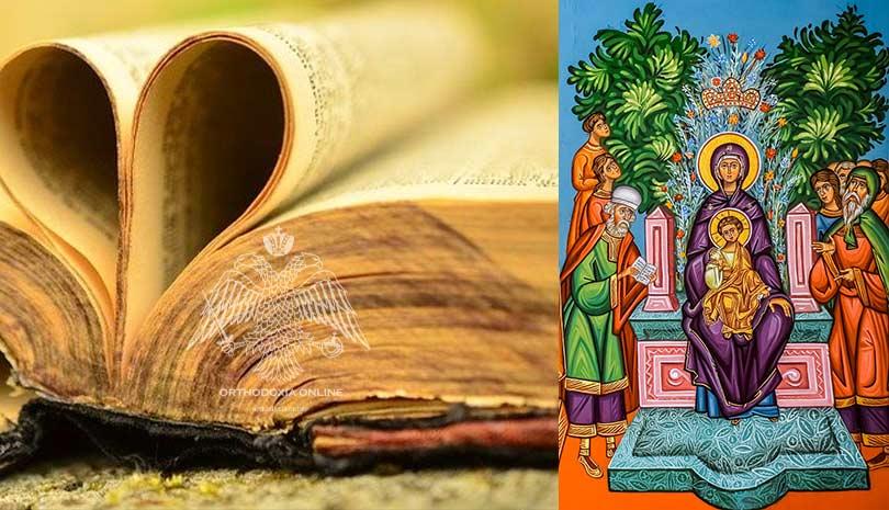Ευαγγέλιο και Απόστολος για την Τρίτη 2 Φεβρουαρίου 2021- Υπαπαντή Του Κυρίου - όπως θα ακουστούν στην Εκκλησία και με απόδοση στα νέα Ελληνικά.