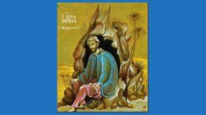 Ο Άγιος Πέτρος ο Δαμασκηνός γιορτάζει σήμερα 9 Φεβρουαρίου 2021