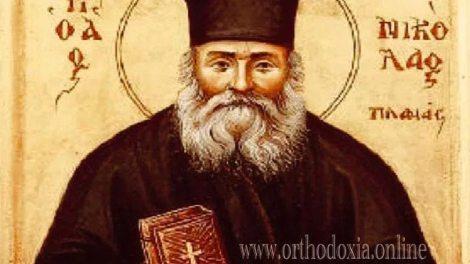 Ποιος ήταν ο Άγιος Νικόλαος Πλανάς που γιορτάζει στις 2 Μαρτίου