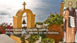 Εορτολόγιο 6 Απριλίου Όσιος Γρηγόριος ο Σιναΐτης