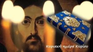 Ευαγγέλιο Κυριακής 11 Απριλίου - Δ΄ Κυριακή των Νηστειών Ιωάννου της Κλίμακος