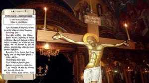 Μεγάλη Πέμπτη 2021: Η Ιερά Ακολουθία στο κινητό σας (κείμενο)