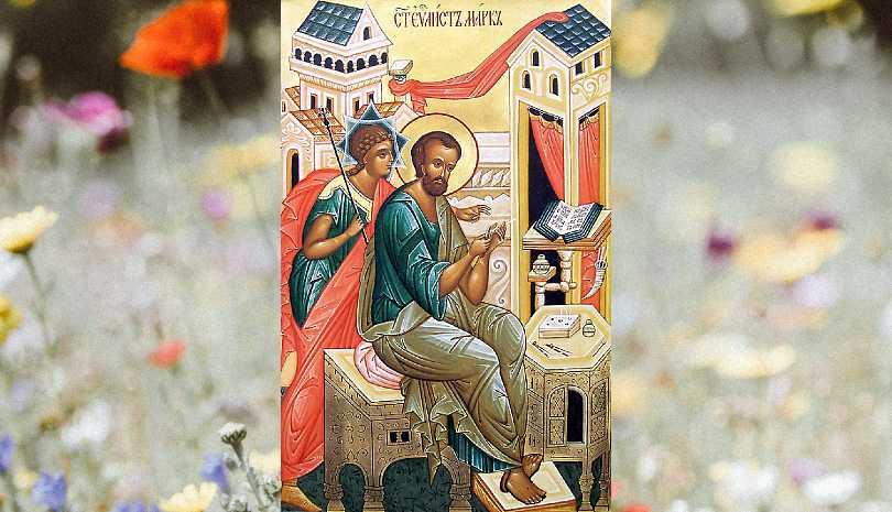 Εορτολόγιο σήμερα - Άγιος Μάρκος ο Απόστολος και Ευαγγελιστής