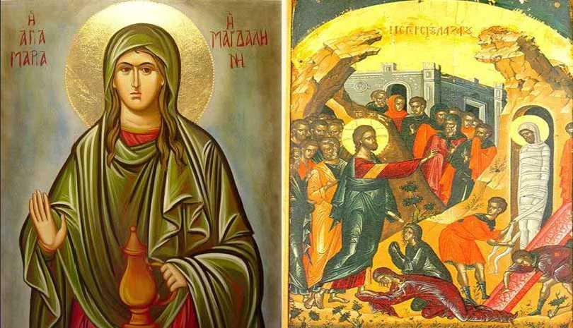 Εορτολόγιο σήμερα - Ανακομιδή λειψάνων Αγίου Λαζάρου και Μαρίας Μαγδαληνής