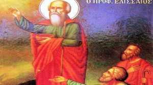 Εορτολόγιο 2021 - 14 Ιουνίου Προφήτης Ελισσαίος