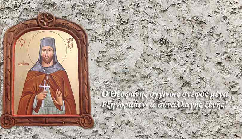 Εορτολόγιο 2021 – 8 Ιουνίου Άγιος Θεοφάνης ο Νεομάρτυρας