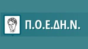 Ανακοίνωση της ΠΟΕΔΗΝ για την υποχρεωτικότητα του εμβολιασμού των υγειονομικών