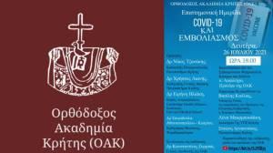 Ημερίδα για τον Εμβολιασμό από την Ορθόδοξο Ακαδημία Κρήτης