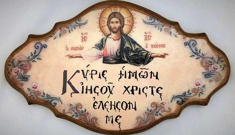"""Πως λέγεται σωστά το """"Κύριε Ιησού Χριστέ ελέησόν με"""""""