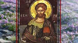 Η προσευχή για τις δοκιμασίες του Αγίου Σεβηριανού που γιορτάζει σήμερα 9 Σεπτεμβρίου