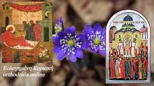 Κυριακή προ της Υψώσεως του Τιμίου Σταυρού τιμούμε το Γενέθλιο της Υπεραγίας Θεοτόκου (απόδοση)