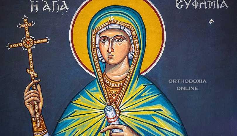 Μεγάλη γιορτή αύριο 16 Σεπτεμβρίου γιορτάζουμε την Αγία Ευφημία