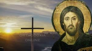 Ύψωσέ μας Κύριε με την αληθινή ύψωση η οποία γίνεται διά του Σταυρού Σου