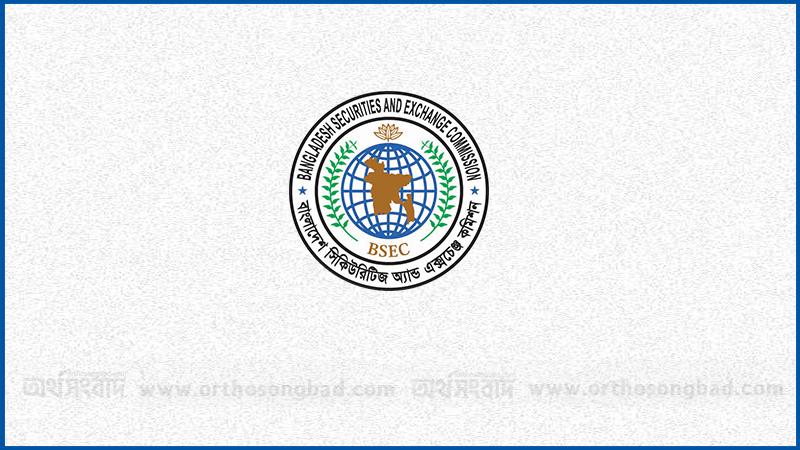 ৬৬টি কোম্পানির ফ্লোর প্রাইস তুলে নিলো বিএসইসি