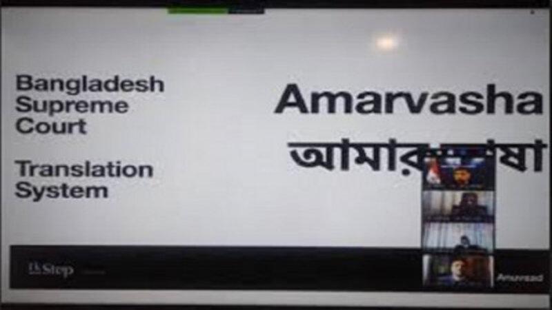 সুপ্রিম কোর্টের অনুবাদ সফটওয়্যার 'আমার ভাষা'