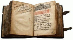 Наука как форма религиозного мышления и ее взаимоотношение с откровением Бога