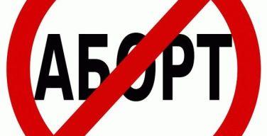 Протоиерей Игорь Фомин: Я считаю, что запретить аборты в нашей стране просто необходимо