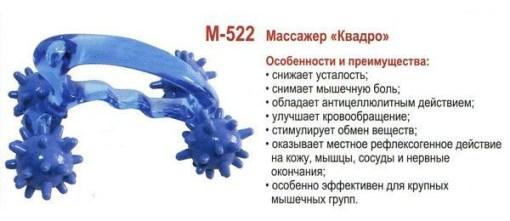 Массажер «Квадро» Арт. М-522