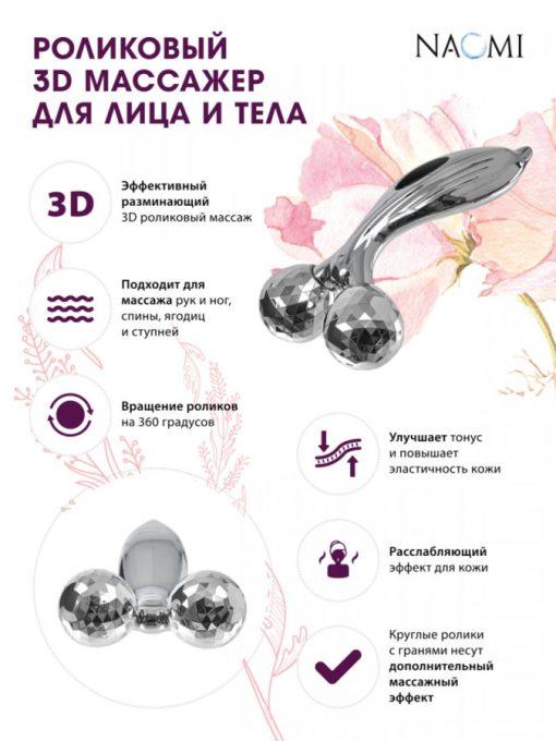 Роликовый 3D массажер для лица и тела (2 ролика) BRADEX KZ 0650