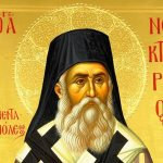 Vino, la Mănăstirea Horăști, vineri 22 noiembrie, pentru a participa la sărbătorirea Sfântului Nectarie de Eghina
