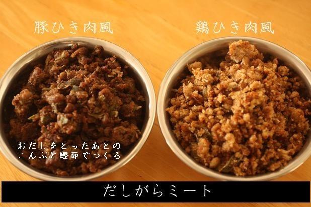 薬膳的にもオススメの昆布と鰹節を使い切るアイディアレシピ,だしガラミート。お肉みたいに使えます。