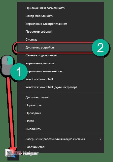 dispetcher-ustroystv-2.png