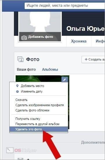 Как удалить фото с Facebook с телефона