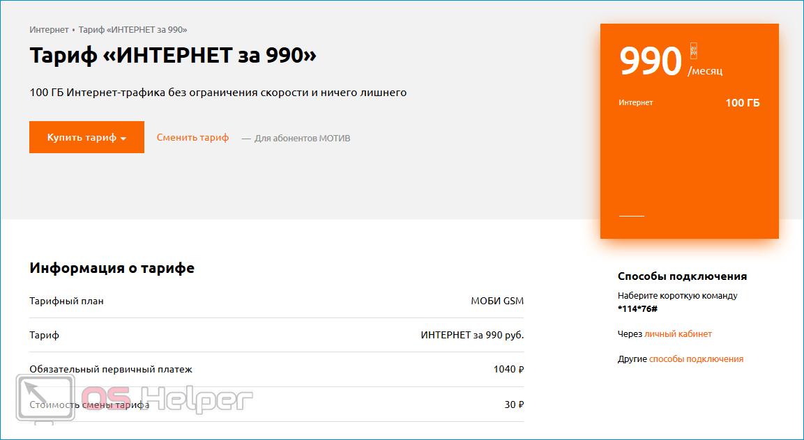 Интернет за 990