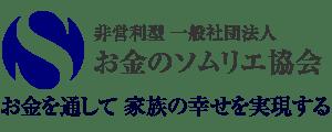 お金のソムリエ倶楽部会員専用サイト
