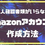 Amazonアカウント閉鎖は怖くない。紐づかないアカウント複数作成方法。