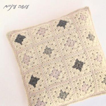 כרית סרוגה מריבועי גראני - עושה עיניים || Crochet granny square pillow - OsaEinaim