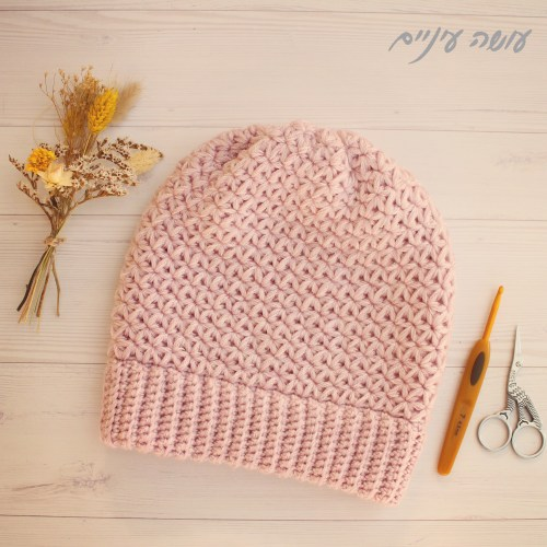 עושה עיניים - כובע סרוג בדוגמת כוכבים || Osa Einaim - crochet star stitch hat