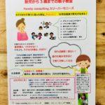 スタッフブログ:<br/ > 乳幼児教室のご案内