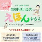 スタッフブログ:<br/ >「300円店長のえほんやさん in センター祭り!」
