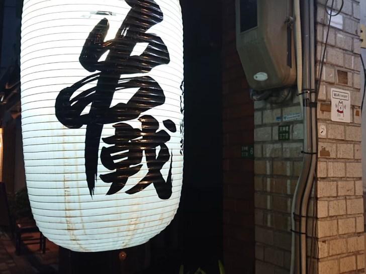 串戟 扇町 居酒屋