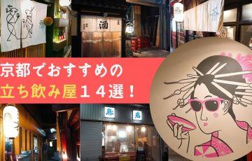 京都立ち飲みまとめ